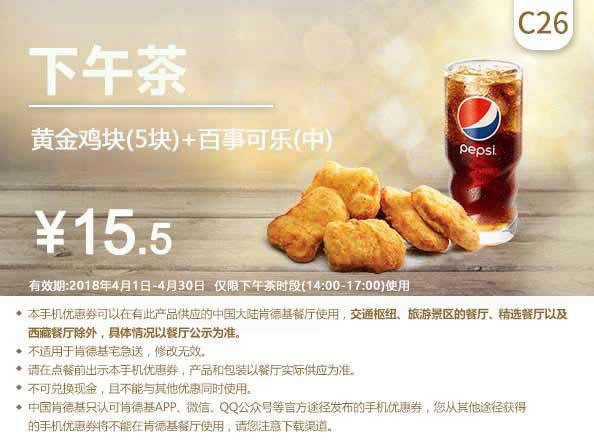 C26 下午茶 黄金鸡块5块+百事可乐(中) 2018年4月凭肯德基优惠券15.5元