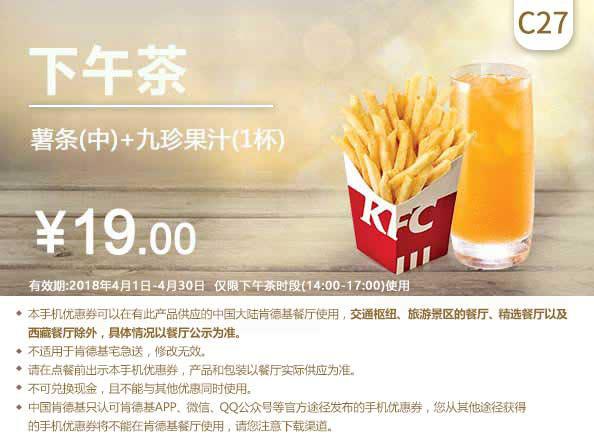 C27 下午茶 薯条(中)+九珍果汁1杯 2018年4月凭肯德基优惠券19元