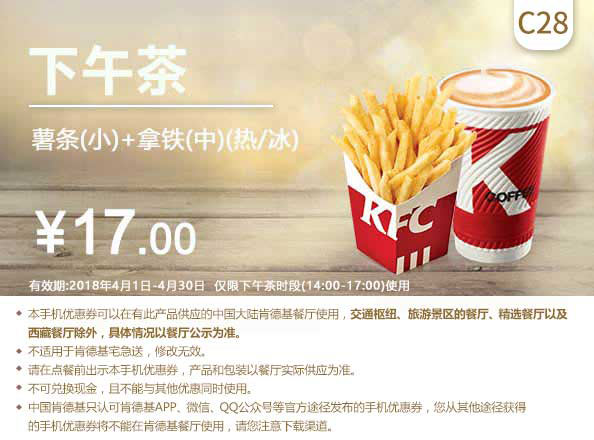 C28 下午茶 薯条(小)+拿铁(中)(热/冰) 2018年4月凭肯德基优惠券17元