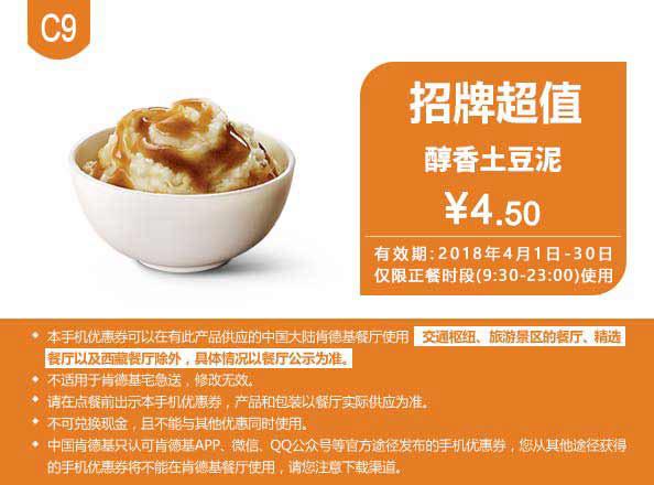 C9 醇香土豆泥 2018年4月凭肯德基优惠券4.5元