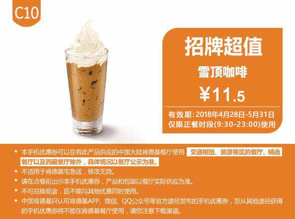 C10 雪顶咖啡 2018年5月凭肯德基优惠券11.5元