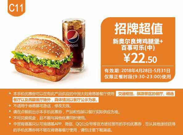 C11 新奥尔良烤鸡腿堡+百事可乐(中) 2018年5月凭肯德基优惠券22.5元