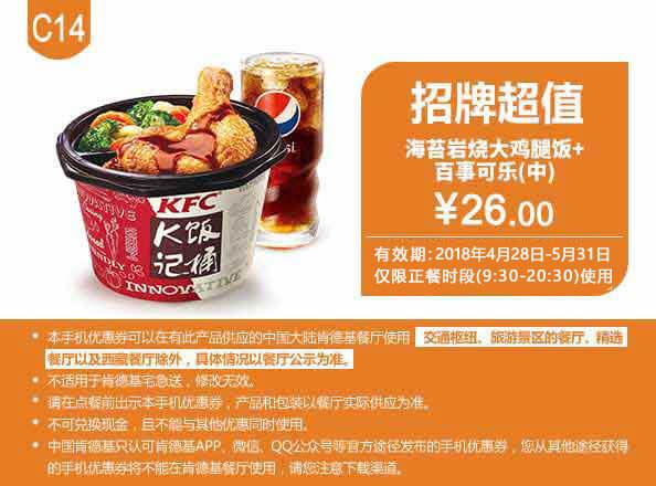 C14 海苔岩烧大鸡腿饭+百事可乐(中) 2018年5月凭肯德基优惠券26元