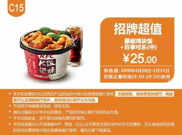 C15 藤椒鸡块饭+百事可乐(中) 2018年5月凭肯德基优惠券25元
