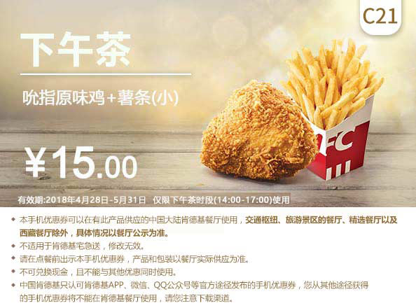 C21 下午茶 吮指原味鸡1块+小薯条 2018年5月凭肯德基优惠券15元
