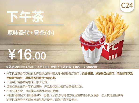 C24 下午茶 原味圣代+薯条(小) 2018年5月凭肯德基优惠券16元