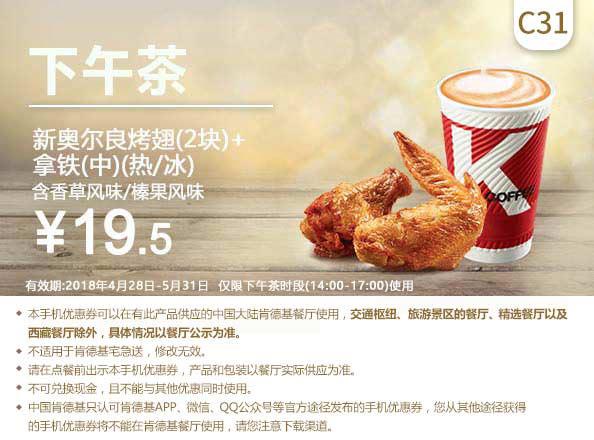 C31 下午茶 新奥尔良烤翅2块+拿铁中杯(热/冰)含香草风味/榛果风味 2018年5月凭肯德基优惠券19.5元