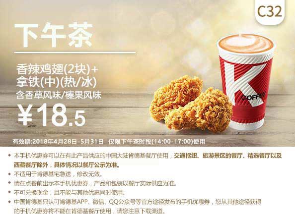 C32 下午茶 香辣鸡翅2块+拿铁中杯(热/冰)含香草风味/榛果风味 2018年5月凭肯德基优惠券18.5元