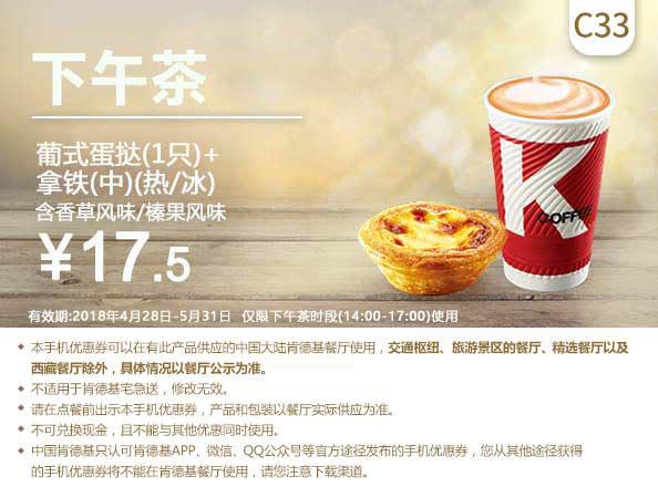 C33 下午茶 葡式蛋挞1只+拿铁中杯(热/冰)含香草风味/榛果风味 2018年5月凭肯德基优惠券17.5元