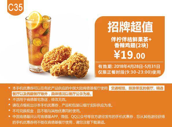 C35 伴柠伴桔鲜果茶+香辣鸡翅2块 2018年5月凭肯德基优惠券19元