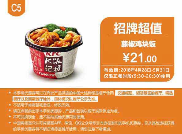 C5 藤椒鸡块饭 2018年5月凭肯德基优惠券21元