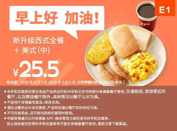 E1 早餐 新升级西式全餐+美式(中) 2018年4月5月凭肯德基优惠券25.5元
