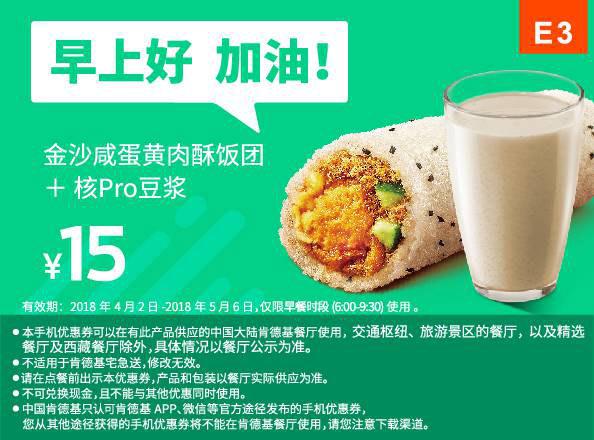 E3 早餐 金沙咸蛋黄肉酥饭团+核Pro豆浆 2018年4月5月凭肯德基优惠券15元