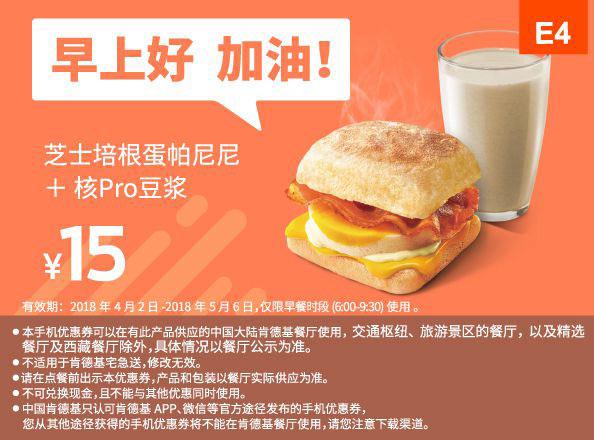 E4 早餐 核Pro豆浆+培根蛋帕尼尼S 2018年4月5月凭肯德基早餐优惠券15元