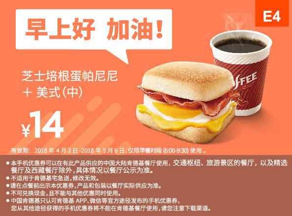 E4 早餐 芝士培根蛋帕尼尼+美式现磨咖啡中杯 2018年4月5月凭肯德基优惠券14元