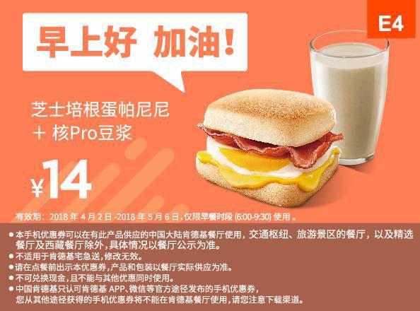 E4 早餐 芝士培根蛋帕尼尼+核Pro豆浆 2018年4月5月凭肯德基优惠券14元