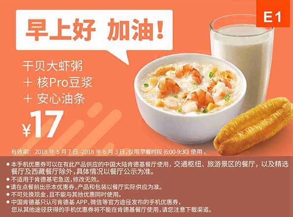 E1 早餐 干贝大虾粥+核Pro豆浆+安心油条 2018年5月6月凭肯德基早餐优惠券17元