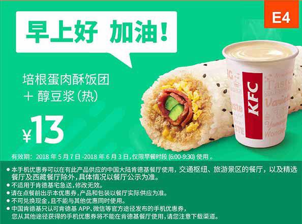 E4 早餐 培根蛋肉酥饭团+醇豆浆(热) 2018年5月6月凭肯德基早餐优惠券13元