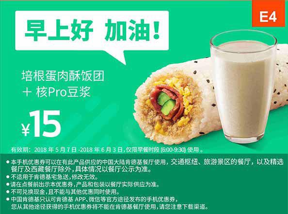 E4 早餐 培根蛋肉酥饭团+核Pro豆浆 2018年5月6月凭肯德基早餐优惠券15元