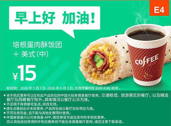 E4 早餐 培根蛋肉酥饭团+美式现磨咖啡(中) 2018年5月6月凭肯德基早餐优惠券15元