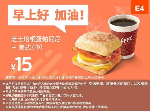 E5 早餐 美式现磨咖啡中杯+芝士培根蛋帕尼尼S 2018年5月6月凭肯德基早餐优惠券15元