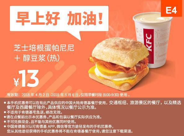 E5 早餐 热醇豆浆+芝士培根蛋帕尼尼S 2018年5月6月凭肯德基早餐优惠券13元