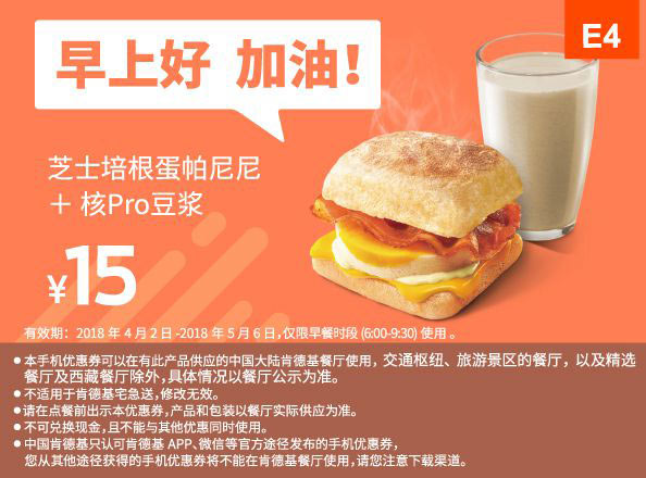E5 早餐 核Pro豆浆+芝士培根蛋帕尼尼S 2018年5月6月凭肯德基早餐优惠券15元