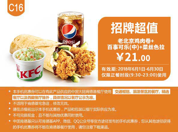 C16 老北京鸡肉卷+百事可乐(中)+菜丝色拉 2018年6月凭肯德基优惠券21元