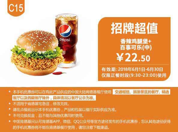C15 香辣鸡腿堡+百事可乐(中) 2018年6月凭肯德基优惠券22.5元