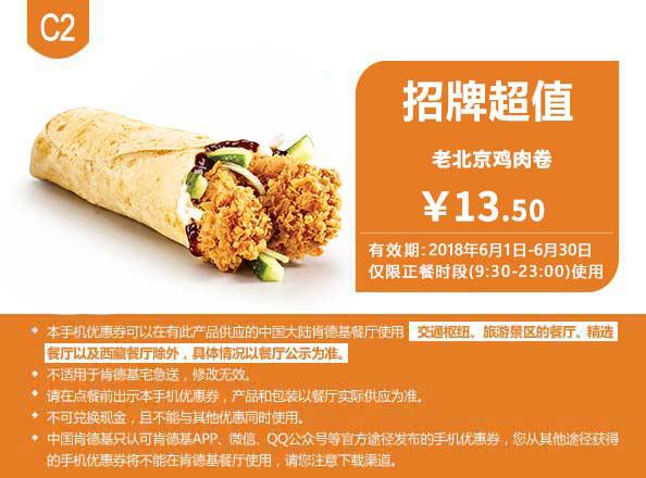C2 老北京鸡肉卷 2018年6月凭肯德基优惠券13.5元