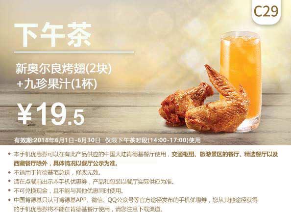 C29 下午茶 九珍果汁1杯+新奥尔良烤翅2块 2018年6月凭肯德基优惠券19.5元