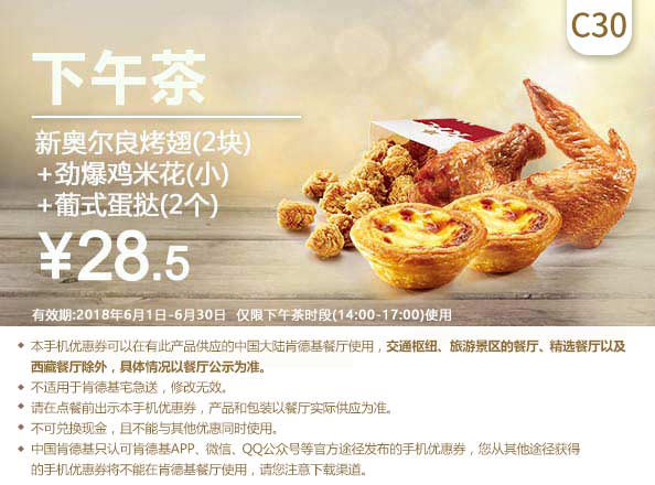 C30 下午茶 新奥尔良烤翅2块+劲爆鸡米花(小)+葡式蛋挞2只 2018年6月凭肯德基优惠券28.5元