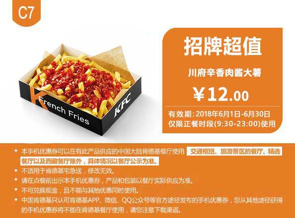 C7 川府辛香肉酱大薯 2018年6月凭肯德基优惠券12元
