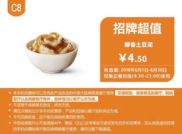 C8 醇香土豆泥 2018年6月凭肯德基优惠券4.5元