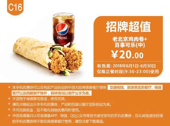 C16 招牌超值 老北京鸡肉卷+百事可乐(中) 2018年7月凭肯德基优惠券20元