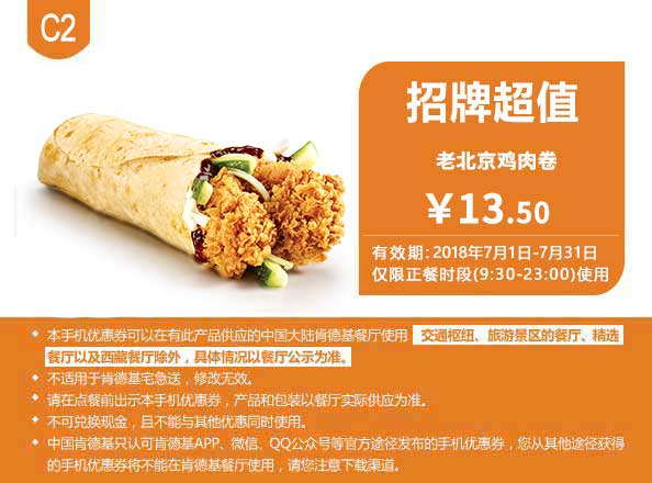 C2 招牌超值 老北京鸡肉卷 2018年7月凭肯德基优惠券13.5元