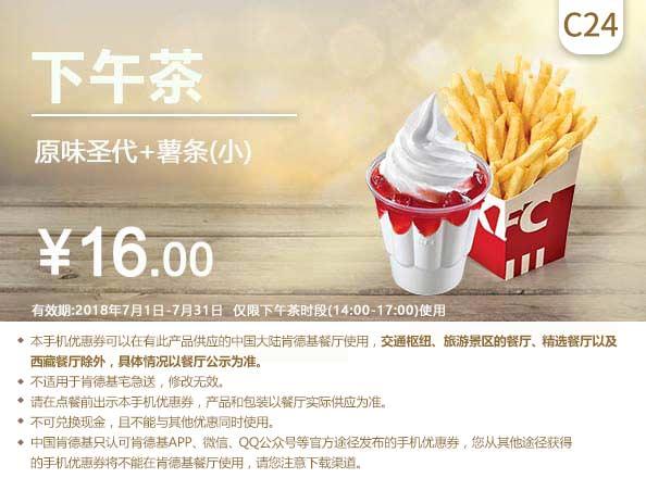 C24 下午茶 原味圣代+薯条(小) 2018年7月凭肯德基优惠券16元