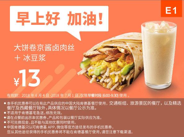 E1 早餐 大饼卷京酱卤肉丝+冰豆浆 2018年6月7月凭肯德基早餐优惠券13元