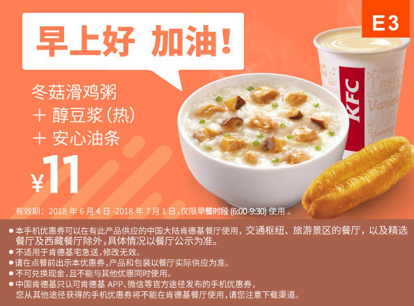 E3 早餐 冬菇滑鸡粥+醇豆浆(热)+安心油条 2018年6月7月凭肯德基早餐优惠券11元