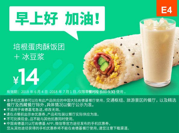E4 早餐 培根蛋内酥饭团+冰豆浆 2018年6月7月凭肯德基早餐优惠券14元