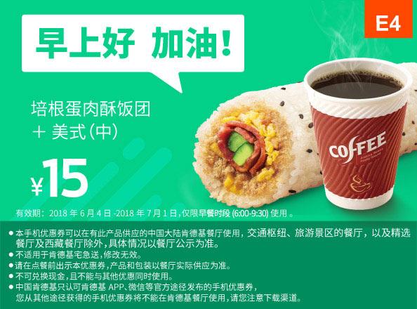E4 早餐 培根蛋内酥饭团+美式(中) 2018年6月7月凭肯德基早餐优惠券15元