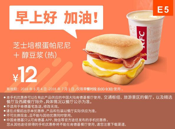 E5 早餐 热豆浆+芝士培根蛋帕尼尼 2018年6月7月凭肯德基早餐优惠券12元