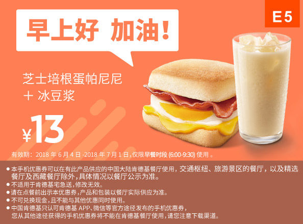 E5 早餐 冰豆浆+芝士培根蛋帕尼尼 2018年6月7月凭肯德基早餐优惠券13元