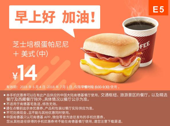 E5 早餐 美式现磨咖啡中杯+芝士培根蛋帕尼尼 2018年6月7月凭肯德基早餐优惠券14元