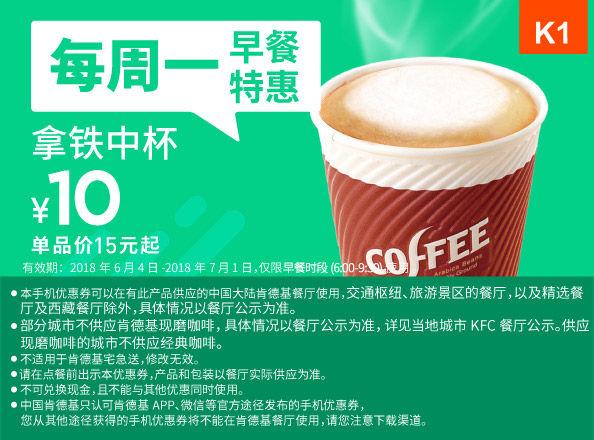 K1 每周一早餐特惠 拿铁现磨咖啡中杯 2018年6月7月凭肯德基早餐优惠券10元