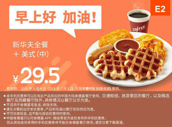 E2 早餐 新华夫全餐+美式(中) 2018年7月凭肯德基优惠券29.5元