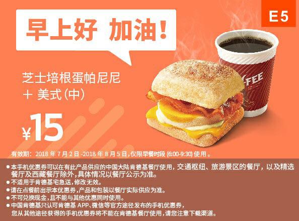 E5 早餐 芝士培根蛋帕尼尼+美式现磨咖啡(中) 2018年7月8月凭肯德基优惠券15元