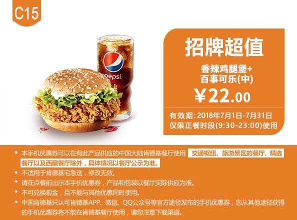 C15 招牌超值 香辣鸡腿堡+百事可乐(中) 2018年7月凭肯德基优惠券22元