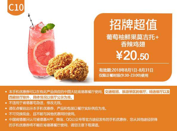 C10 葡葡柚鲜果莫吉托+香辣鸡翅 2018年8月凭肯德基优惠券20.5元