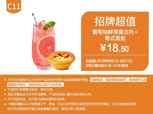 C11 葡葡柚鲜果莫吉托+葡式蛋挞 2018年8月凭肯德基优惠券18.5元